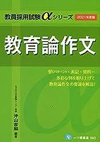 教育論作文 [2021年度版] (教員採用試験αシリーズ)