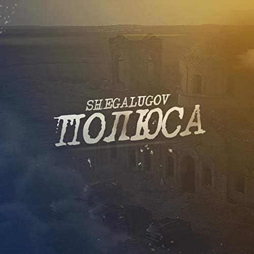 Shegalugov