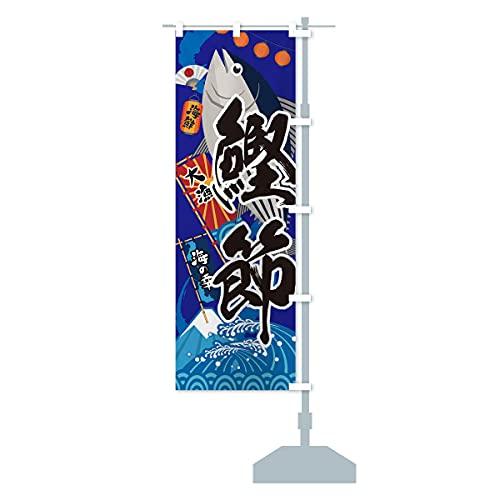 鰹節・かつお のぼり旗 サイズ選べます(ハーフ30x90cm 右チチ)