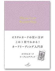 オラクルカードリーディングブック (ライトワークス)