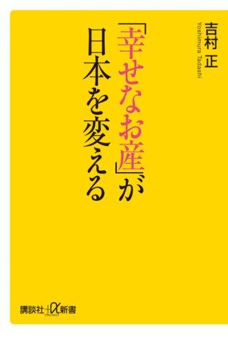 「幸せなお産」が日本を変える (講談社+α新書)