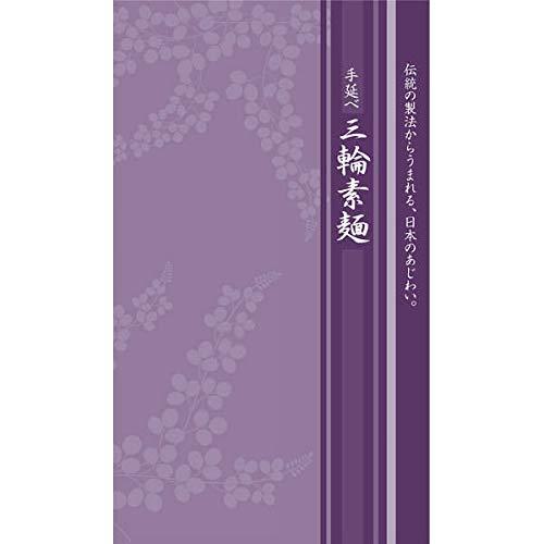 手延べ 三輪素麺(6束) お中元お歳暮ギフト贈答品プレゼントにも人気