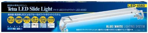 テトラ (Tetra) LEDスライドライト LED4560