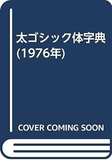 太ゴシック体字典 (1976年)