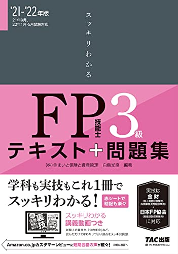 スッキリわかる FP技能士3級 2021-2022年 (スッキリわかるシリーズ)