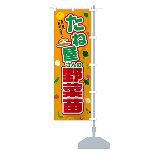 たね屋さんの野菜苗 のぼり旗 サイズ選べます(ハーフ30x90cm 右チチ)