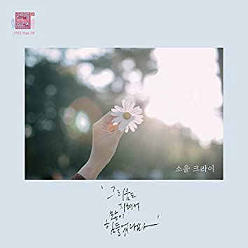 Love Interference Season2 연애의 참견 시즌2 (Original Television Soundtrack), Pt. 18