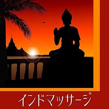 インドマッサージ - アジア式瞑想音楽・平静な心と体でリラックス