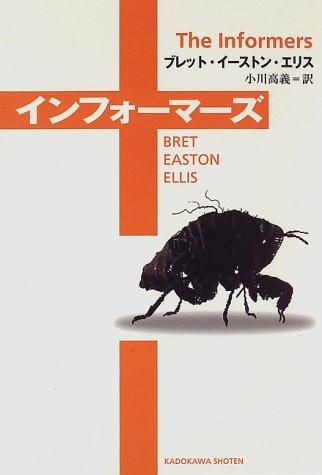 インフォーマーズ / ブレット・イーストン・エリス