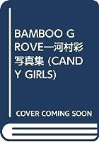 BAMBOO GROVE―河村彩写真集 (CANDY GIRLS)