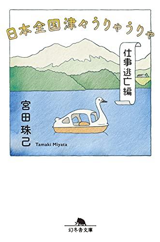日本全国津々うりゃうりゃ 仕事逃亡編 (幻冬舎文庫)