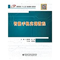 Smartphone Practical Guide (vocational)(Chinese Edition)