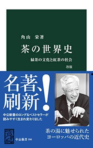 茶の世界史 改版 緑茶の文化と紅茶の社会 (中公新書)