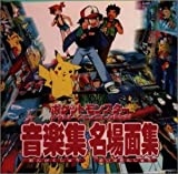 ポケットモンスター サウンドアニメコレクション ― 音楽集 名場面集
