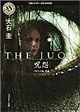 THE JUON/呪怨―ハリウッド版 呪怨 (角川ホラー文庫)