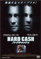 ハードキャッシュ [DVD]