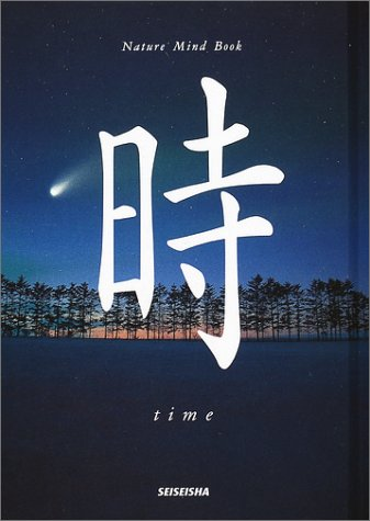 時―time (Nature Mind Book)