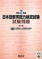 41CFI5E4EQS. SL200  - 日本語教育能力検定
