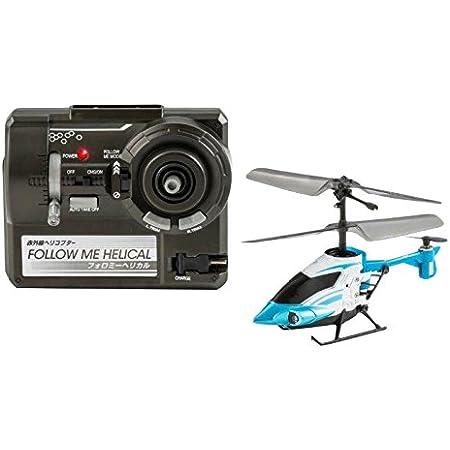 赤外線ヘリコプター フォロミーヘリカル