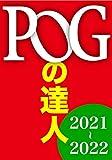 POGの達人 完全攻略ガイド 2021~2022年版 (光文社ブックス)