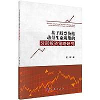 基于股票价格动量生命周期的分形投资策略研究