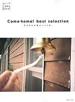 Come home! best selection 幸せなわが家のつくり方。 (私のカントリー別冊)