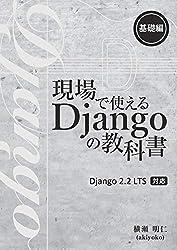 現場で使えるDjangoの教科書