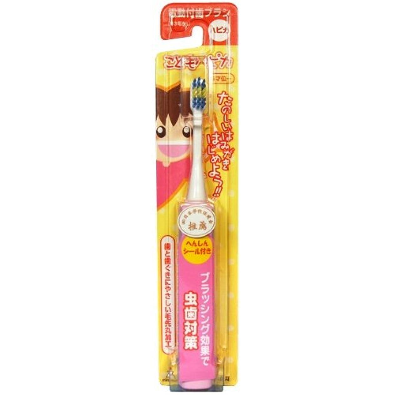 ペレグリネーション戦術データミニマム 電動付歯ブラシ こどもハピカ ピンク 毛の硬さ:やわらかめ DBK-1P(BP)