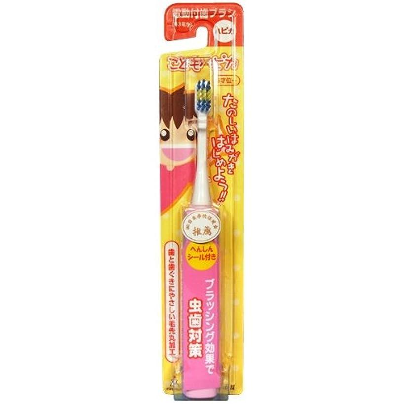 仕事減らすロックミニマム 電動付歯ブラシ こどもハピカ ピンク 毛の硬さ:やわらかめ DBK-1P(BP)