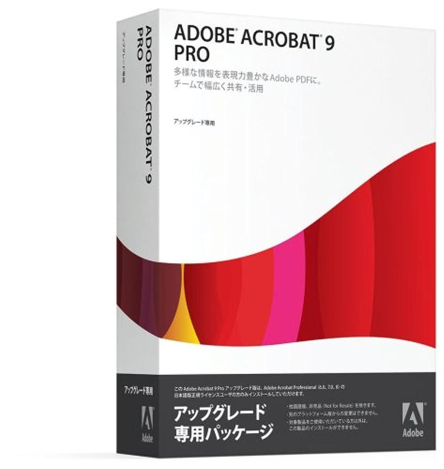 遠足オーバーヘッド暴動Adobe Acrobat 9 Pro 日本語版 アップグレード版 (PRO-PRO) Macintosh版