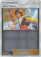 ポケモンカードゲーム PK-SM12a-149 かんこうきゃく(キラ)