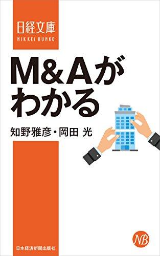 M&Aがわかる (日本経済新聞出版)
