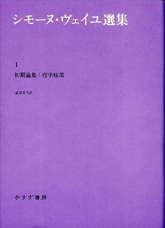 シモーヌ・ヴェイユ選集 1―― 初期論集:哲学修業