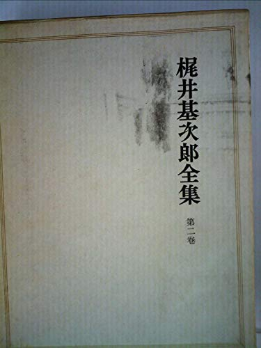 梶井基次郎全集 第2巻の詳細を見る