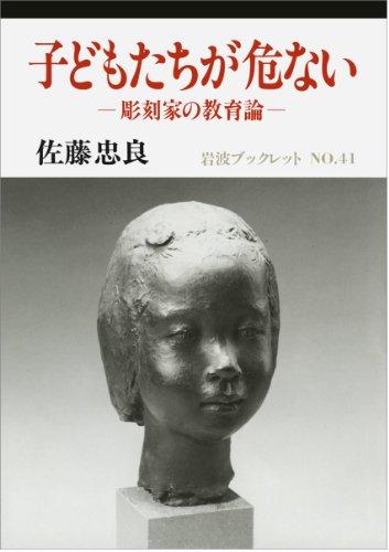 子どもたちが危ない―彫刻家の教育論 (岩波ブックレット (No.41))の詳細を見る