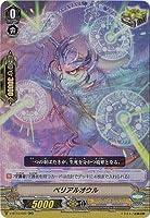 カードファイト!! ヴァンガード V-BT10/020 ベリアルオウル RR