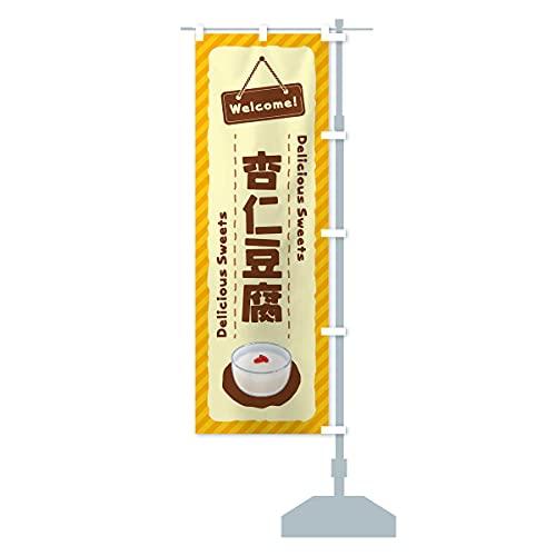 杏仁豆腐 のぼり旗 サイズ選べます(ジャンボ90x270cm 右チチ)