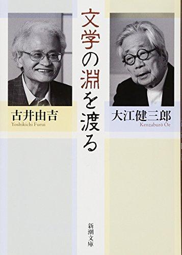 文学の淵を渡る (新潮文庫)