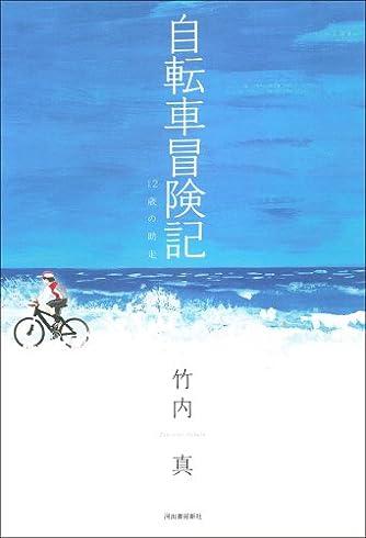 自転車冒険記---12歳の助走