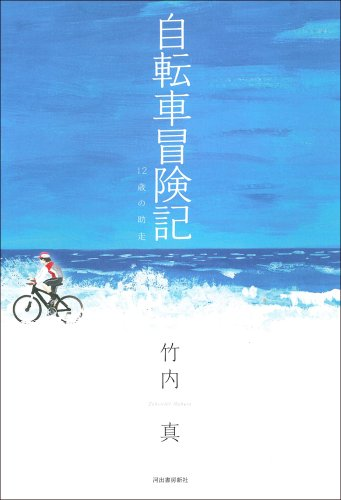 自転車冒険記---12歳の助走の詳細を見る
