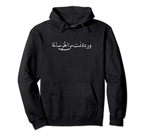 A Rose That Grew From Concrete in Arabic Calligraphy Pullover Hoodie