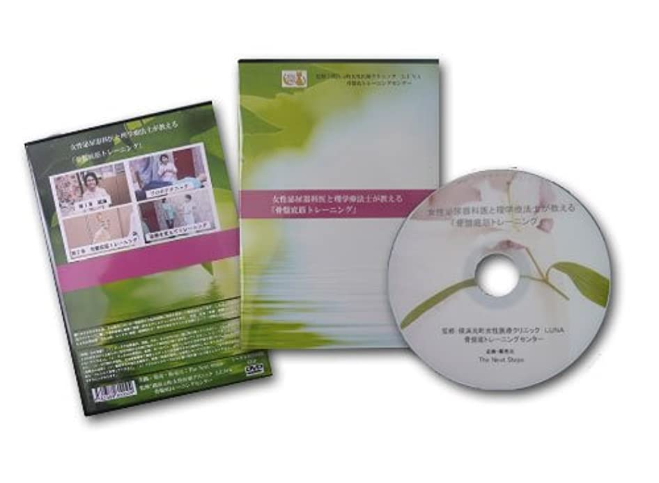 粘り強い老人モード女性泌尿器科医と理学療法士が教える「骨盤底筋トレーニング」 [DVD]