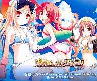祝福のカンパネラ -special summer ver.- 佐藤ひろ美&NANA CD