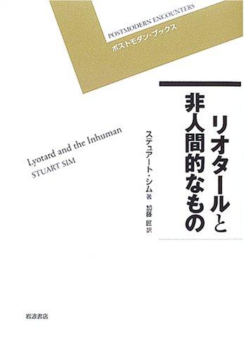 リオタールと非人間的なもの (ポストモダン・ブックス)