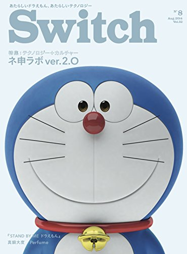 SWITCH Vol.32 No.8 ◆ テクノロジー+カルチャー ネ申ラボ ver.2.0