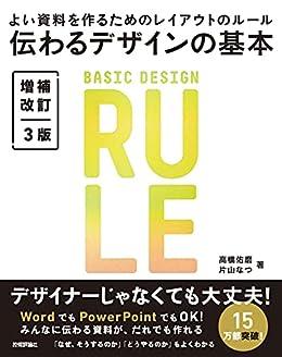 [高橋 佑磨, 片山 なつ]の伝わるデザインの基本 増補改訂3版 よい資料を作るためのレイアウトのルール