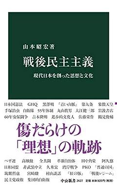 戦後民主主義-現代日本を創った思想と文化 (中公新書 2627)