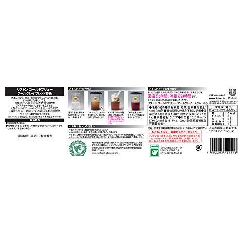 森永乳業リプトンコールドブリューバッグアールグレイ450g