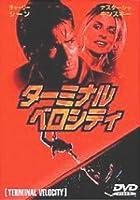 ターミナル・ベロシティ [DVD]