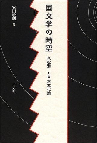 国文学の時空―久松潜一と日本文化論の詳細を見る